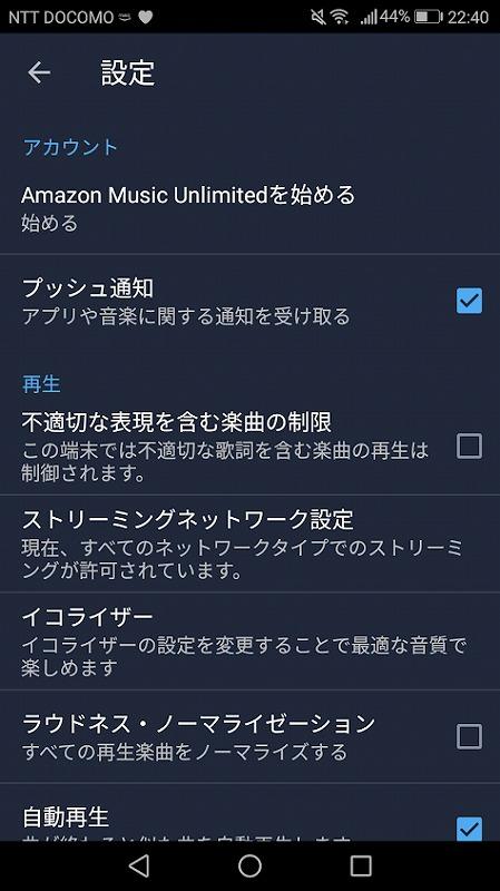 Music イコライザ Amazon