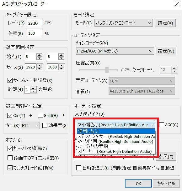 デスクトップ レコーダー ag 「徹底解説」AGデスクトップレコーダーの使い方まとめ